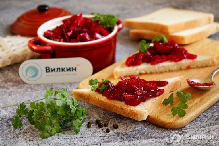 подача закуски из свеклы с овощами на хлебе