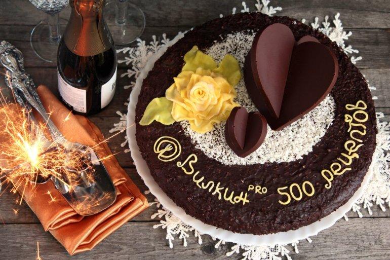 На Вилкин.pro уже 500 рецептов: готовим праздничный торт!