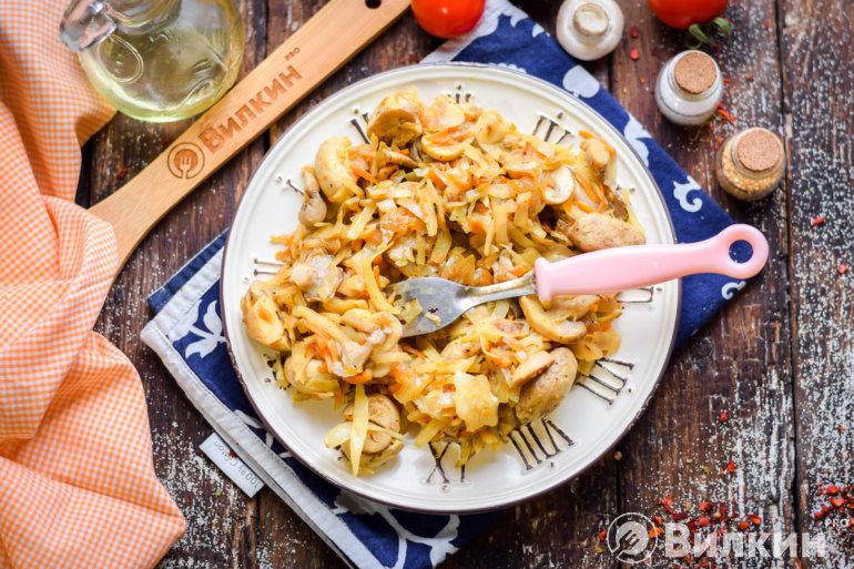 вкусная капуста с грибами, луком и морковью
