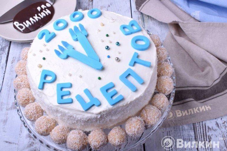 Праздничный кокосовый торт «Вилкин: 2000 рецептов»