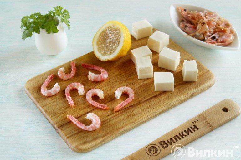 Подготовка сыра и креветок