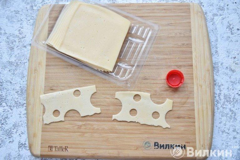 Сыр с дырочками