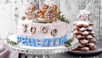 Торт «3000 рецептов»