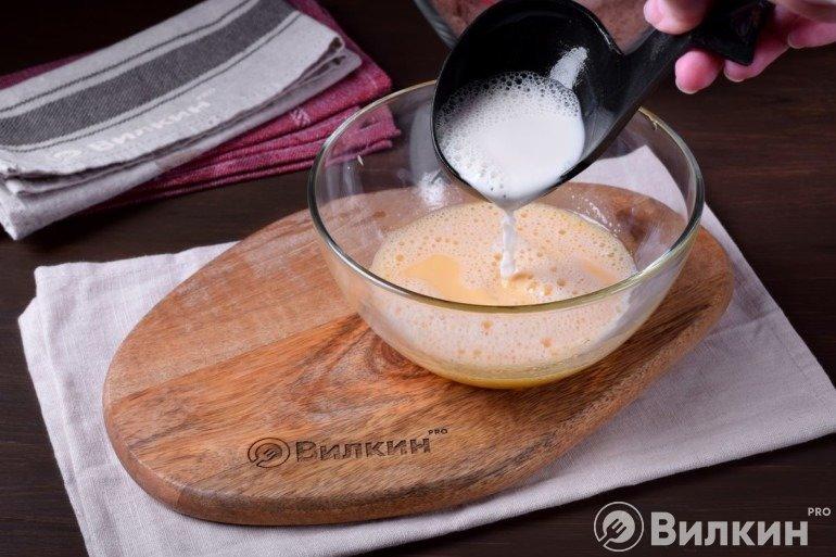 Вливание молока в желтки