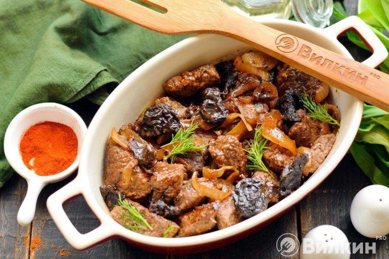 Запеченная говядина с черносливом и луком