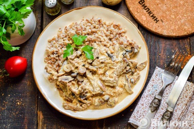Говядина с грибами в сливочном соусе
