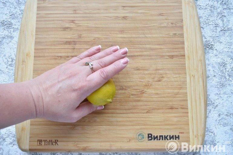 Прокатка лимона