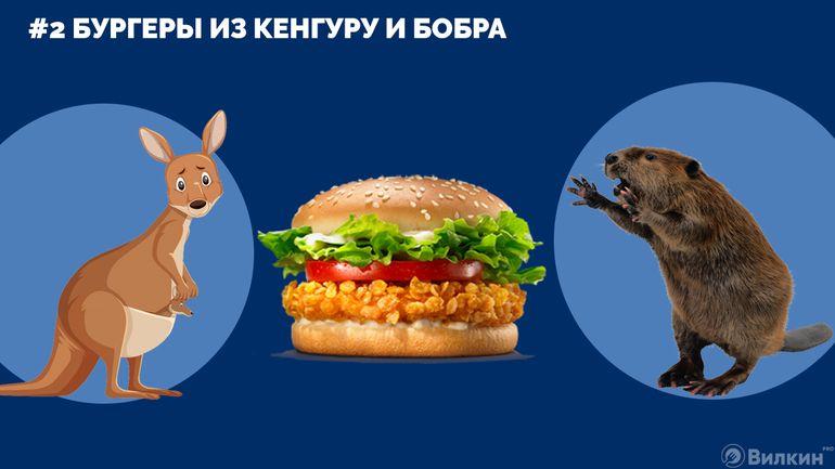 2.Бургер из кенгуру и бобра
