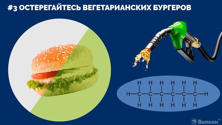 3.Остерегайтесь вегетарианских бургеров
