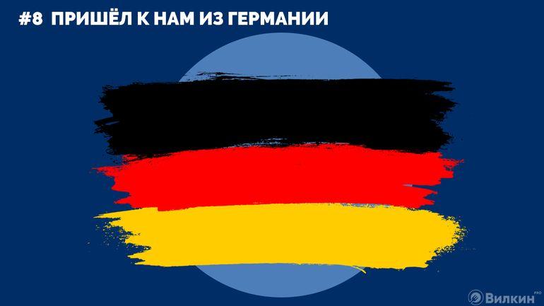 8.Пришёл к нам из Германии